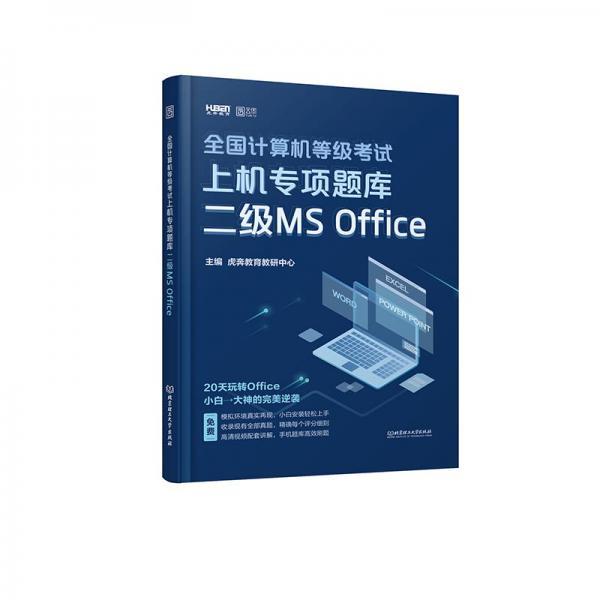 2020全国计算机等级考试上机专项题库二级MSOffice