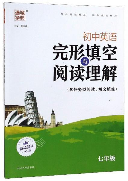 初中英语完形填空与阅读理解(七年级)