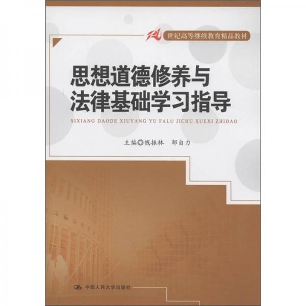 想道德修养与法律基础学习指导/21世纪高等继续教育精品教材