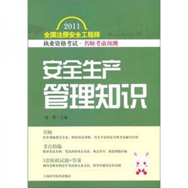 2011全国注册安全工程师执业资格考试名师考前预测:安全生产管理知识