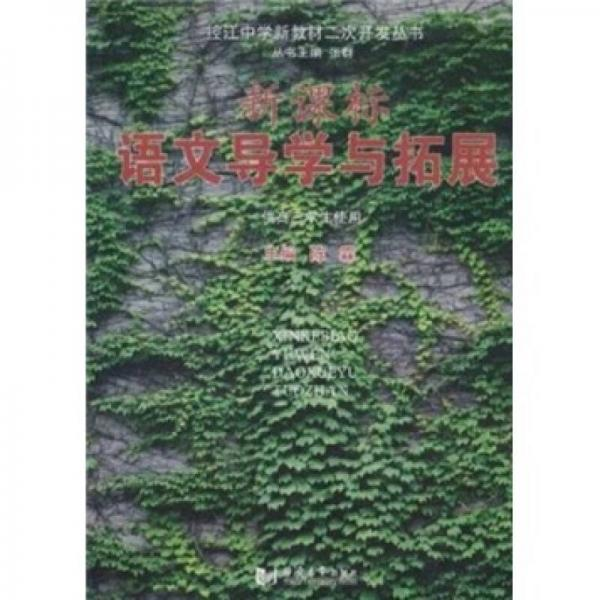 控江中学新教材二次开发丛书·新课标:语文导学与拓展(供高3学生使用)