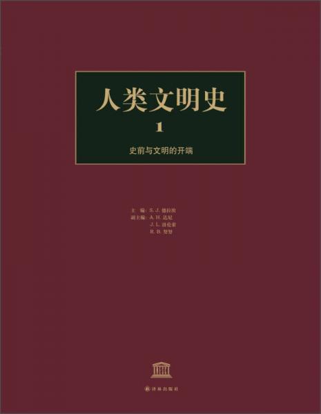 人类文明史(第1卷)