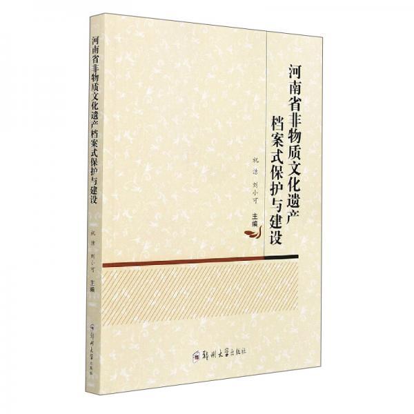 河南省非物质文化遗产档案式保护与建设