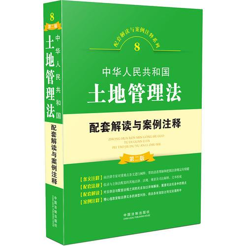 中华人民共和国土地管理法配套解读与案例注释(第二版)