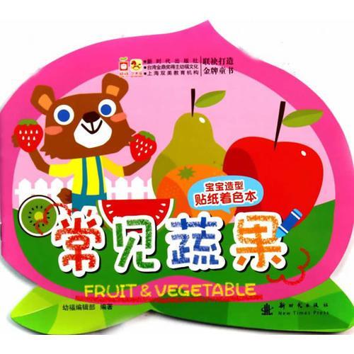 YF宝宝造型贴纸着色本·常见蔬果