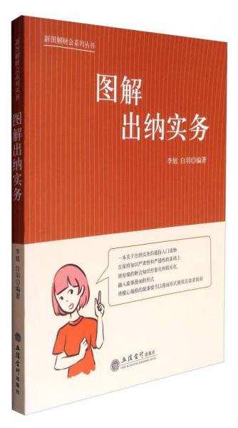 新图解财会系列丛书:图解出纳实务