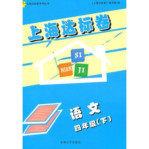 上海达标卷.语文.四年级(下)