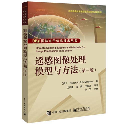 遥感图像处理模型与方法(第三版)
