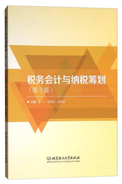 税务会计与纳税筹划(第3版)