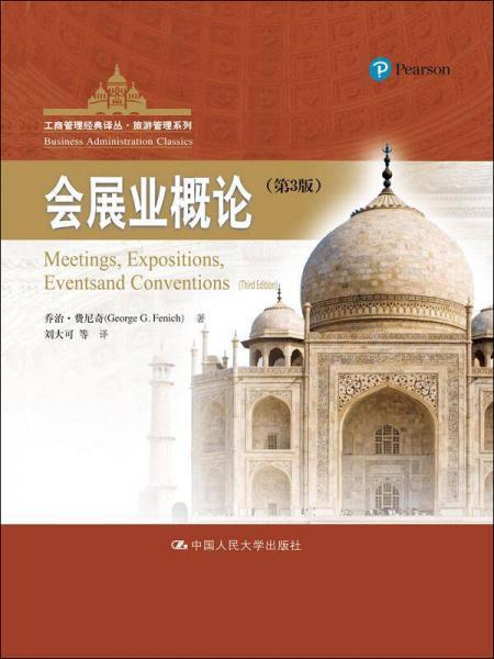 会展业概论(第3版)/工商管理经典译丛·旅游管理系列