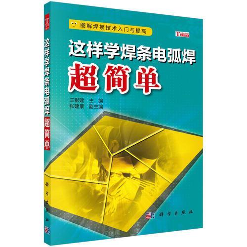 这样学焊条电弧焊超简单