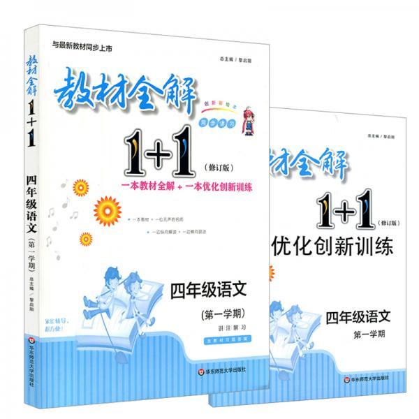 教材全解1+1·四年级语文部编本(第一学期)
