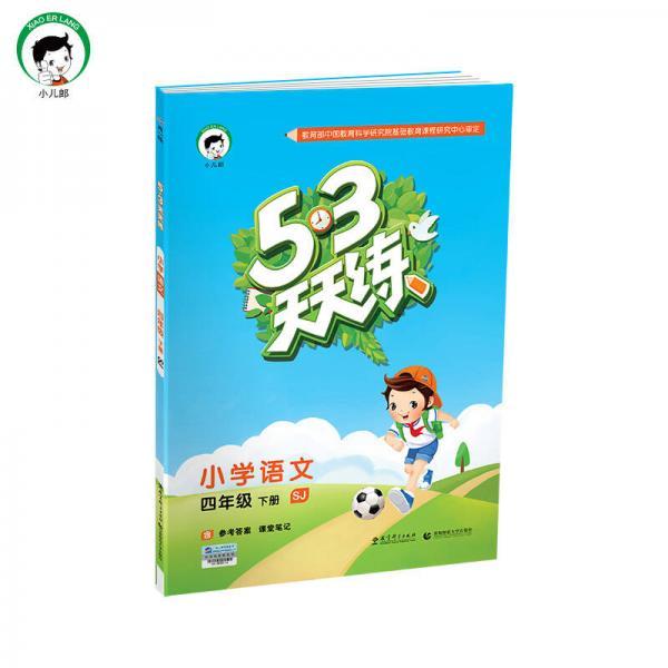 53天天练 小学语文 四年级下 SJ(苏教版)2017年春
