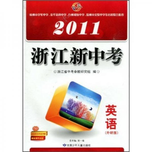 2011浙江新中考:英语(外研版)