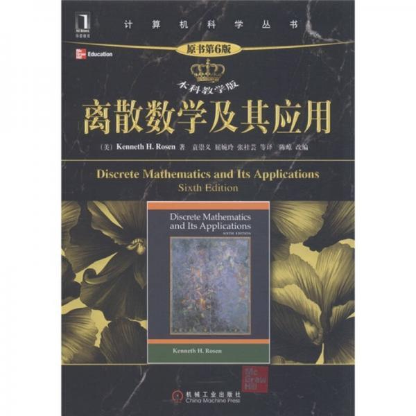离散数学及其应用(原书第6版·本科教学版)