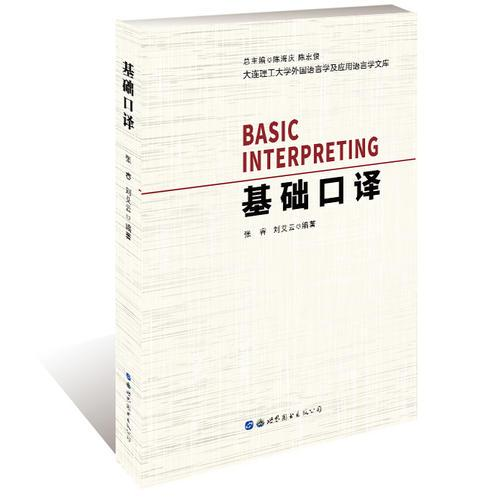 《基础口译》(《大连理工大学外国语言学及应用语言学文库》)
