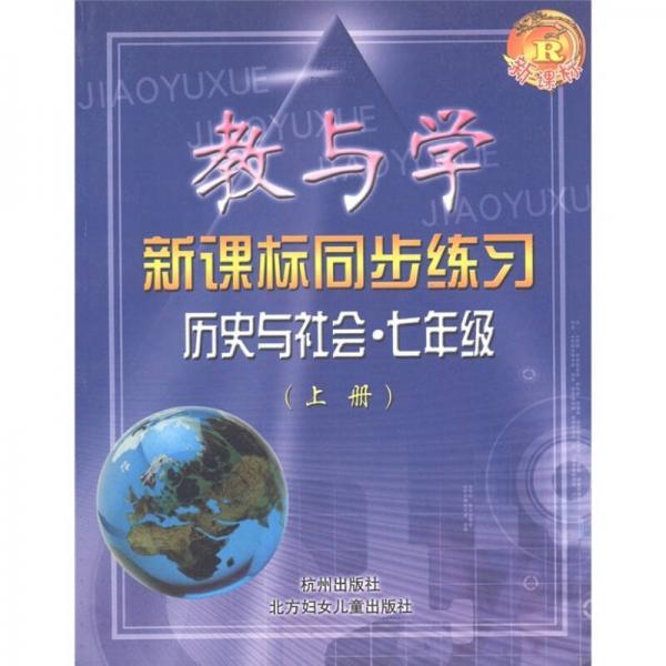 教与学·新课标同步练习:历史与社会(7年级上)(新课标R)