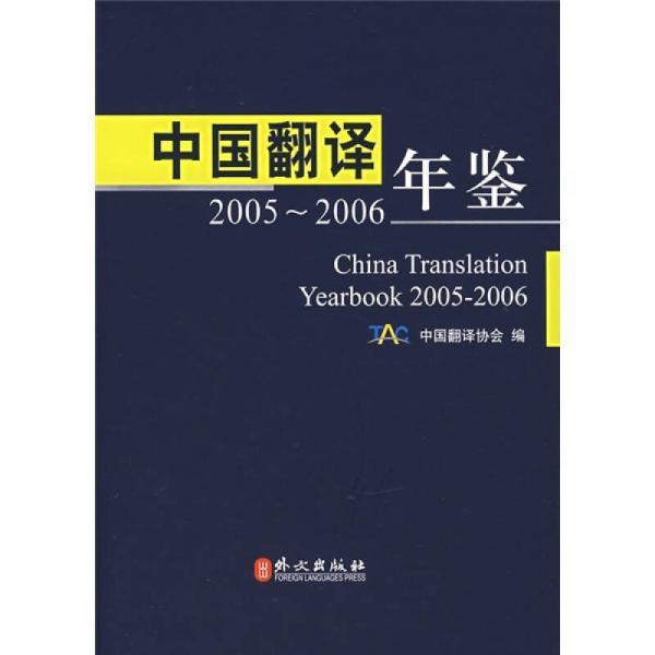 中国翻译年鉴(2005-2006)(汉英对照)