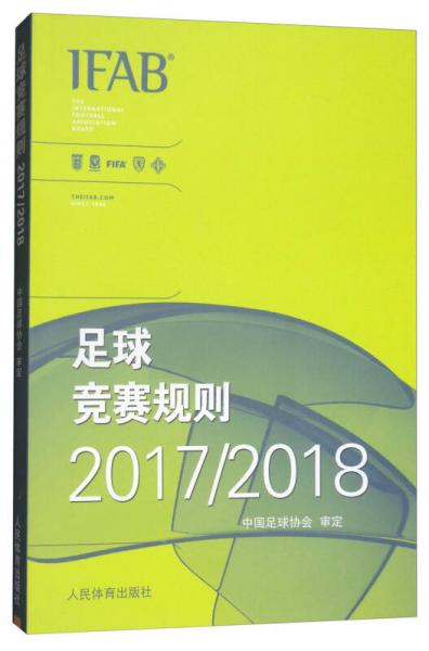 瓒崇��绔�璧�瑙���2017/2018