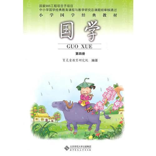 国学 二年级(下册)/第4册