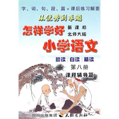 《怎样学好小学语文》 第八册 (四年级下)  北师大版