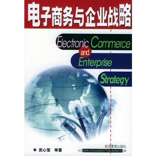 电子商务与企业战略
