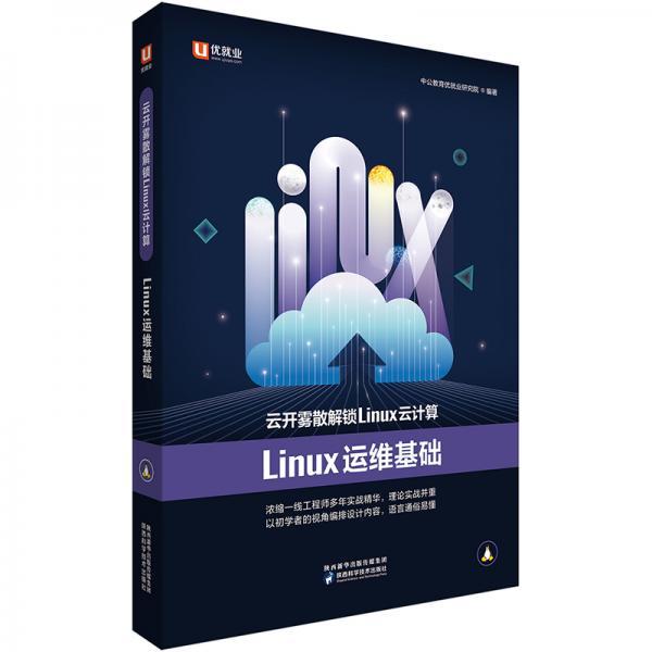 中公教育云开雾散解锁Linux云计算:Linux运维基础