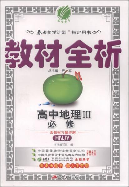 春雨·教材全析:高中地理3(必修 HNJY 2015秋)