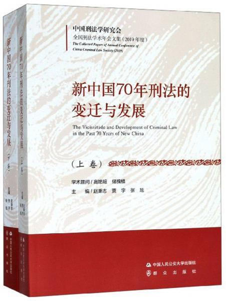 新中国70年刑法的变迁与发展(套装上下册)
