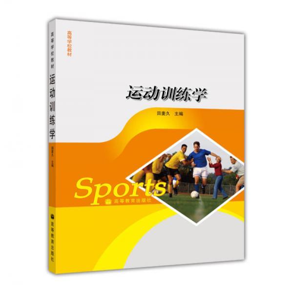 运动训练学