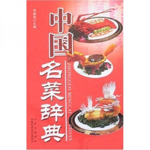 中国名菜辞典