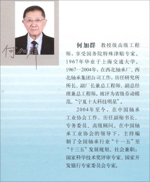 中国战略性新兴产业研究与发展高端轴承
