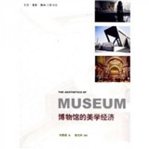 博物馆的美学经济