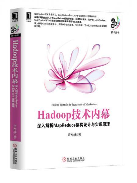 Hadoop技术内幕