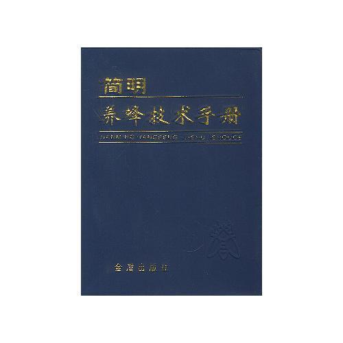简明养峰技术手册