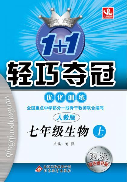 2014秋·1+1轻巧夺冠·优化训练:七年级生物(上,人教版)