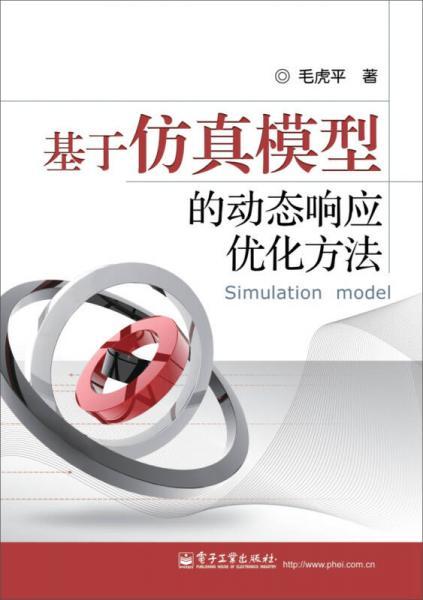 基于仿真模型的动态响应优化方法