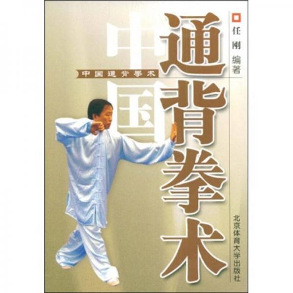中国通背拳术