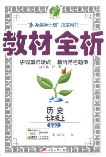 春雨教育·教材全析:历史(7年级上)(BSD)