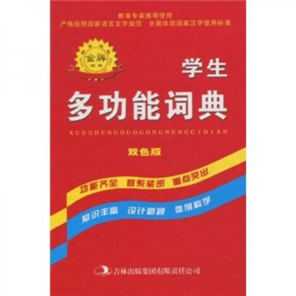 学生多功能词典