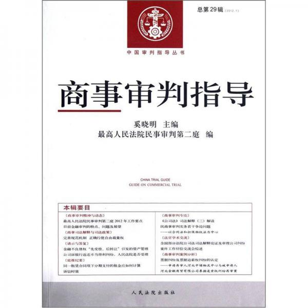 商事审判指导(2012.1)(总第29辑)