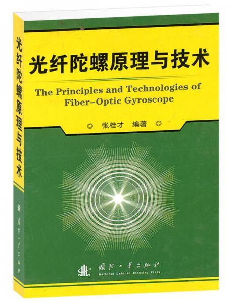 光纤陀螺原理与技术