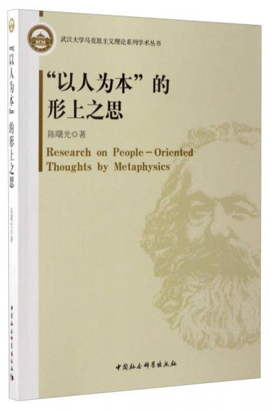 """武汉大学马克思主义理论系列学术丛书:""""以人为本""""的形上之思"""