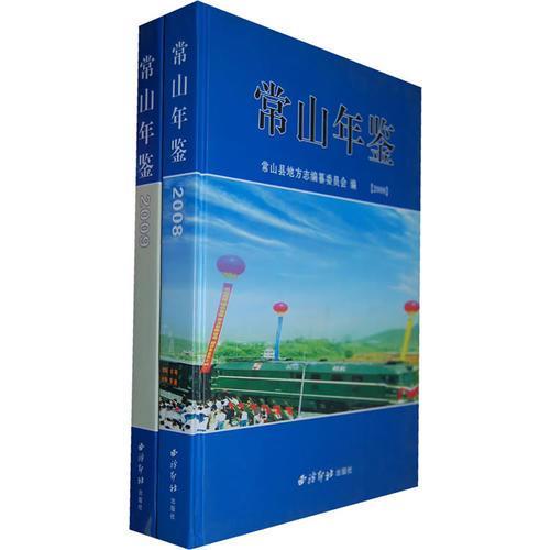 常山年鉴2008(全两册)