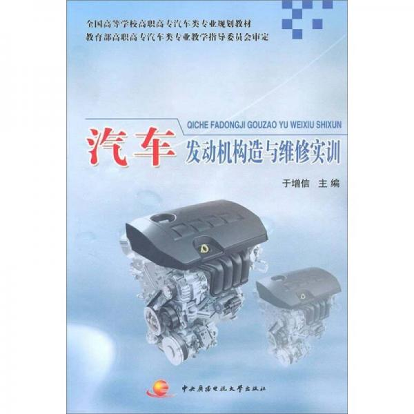 全国高等学校高职高专汽车类专业规划教材:汽车发动机构造与维修实训