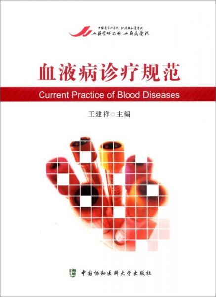 血液病诊疗规范