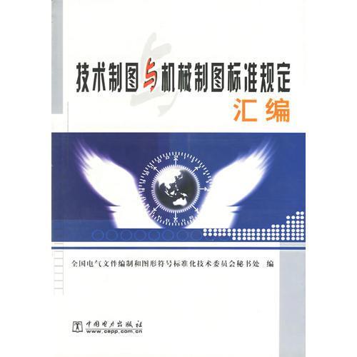 技术制图与机械制图标准规定汇编