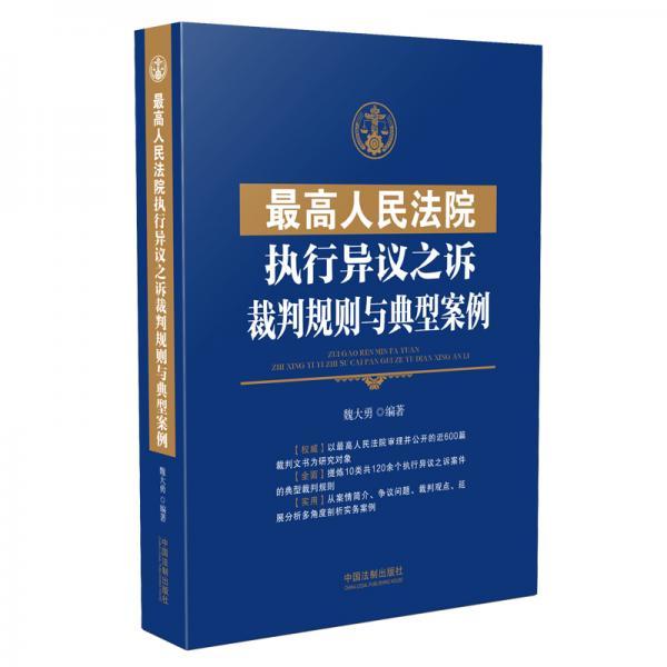 最高人民法院执行异议之诉裁判规则与典型案例