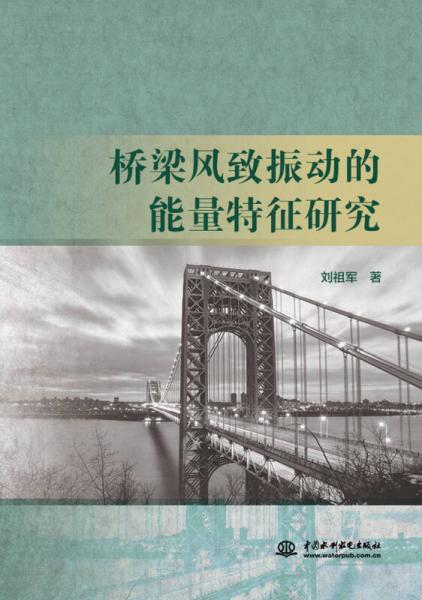 桥梁风致振动的能量特征研究