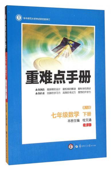 重难点手册:七年级数学下(RJ 第八版)